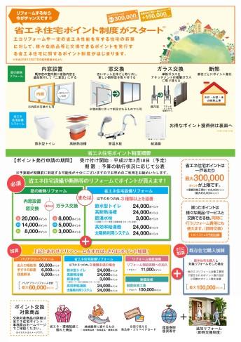 省エネ住宅ポイント表